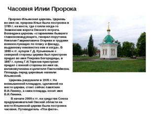 Часовня Илии Пророка Пророко-Ильинская церковь. Церковь во имя св. пророка Ил