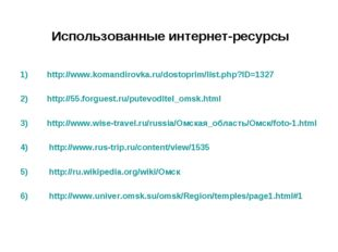 Использованные интернет-ресурсы 1) http://www.komandirovka.ru/dostoprim/list.