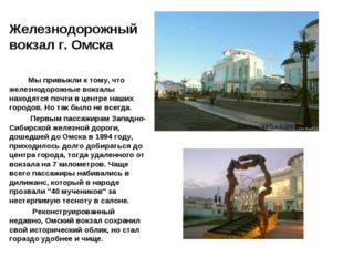 Железнодорожный вокзал г. Омска Мы привыкли к тому, что железнодорожные вокза