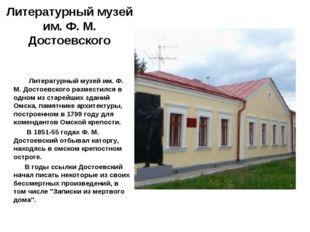 Литературный музей им. Ф. М. Достоевского Литературный музей им. Ф. М. Достое