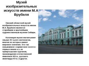 Музей изобразительных искусств имени М.А. Врубеля Омский областной музей изоб