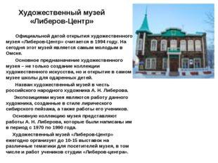 Художественный музей «Либеров-Центр» Официальной датой открытия художественно