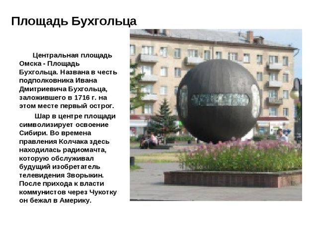 Площадь Бухгольца Центральная площадь Омска - Площадь Бухгольца. Названа в че...