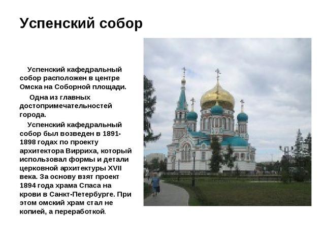 Успенский собор Успенский кафедральный собор расположен в центре Омска на Соб...