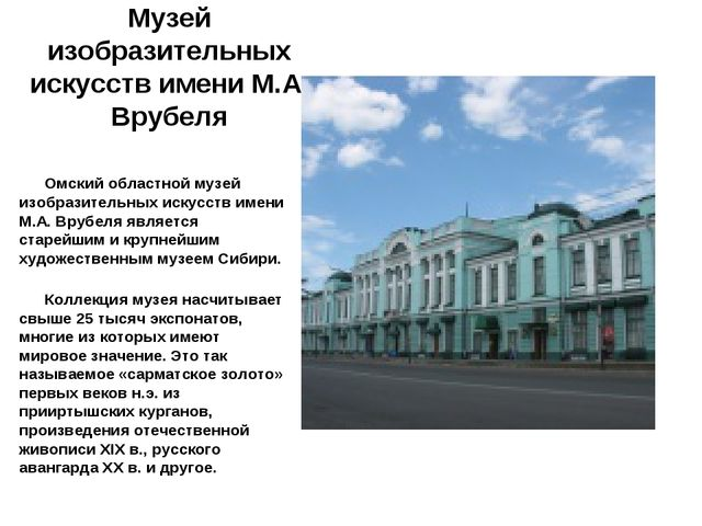 Музей изобразительных искусств имени М.А. Врубеля Омский областной музей изоб...