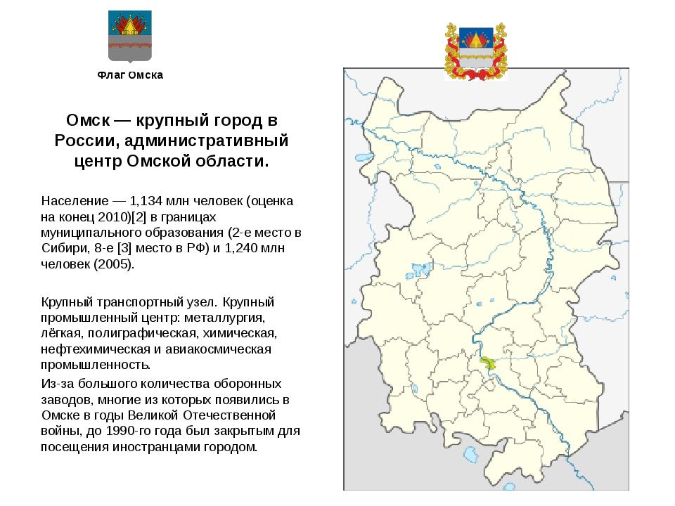Флаг Омска Омск — крупный город в России, административный центр Омской обла...