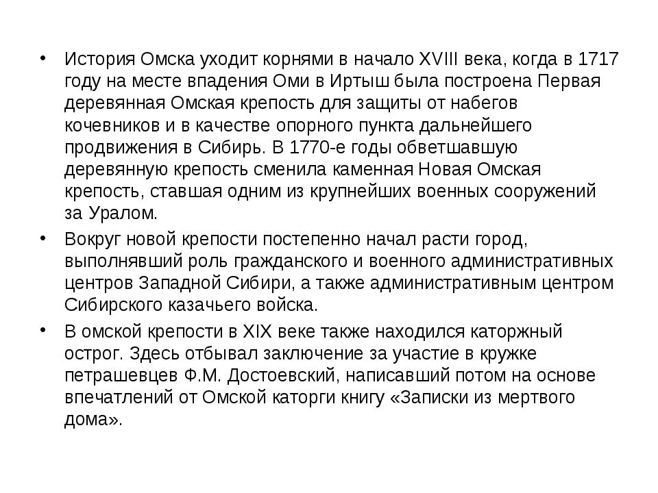 История Омска уходит корнями в начало XVIII века, когда в 1717 году на месте...