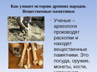 Как узнают историю древних народов. Вещественные памятники Ученые – археологи