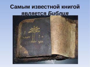 Самым известной книгой является Библия