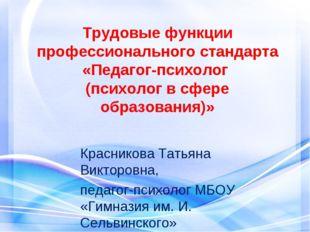 Трудовые функции профессионального стандарта «Педагог-психолог (психолог в сф