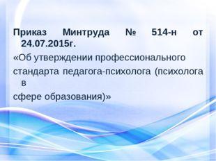 Приказ Минтруда № 514-н от 24.07.2015г. «Об утверждении профессионального ста