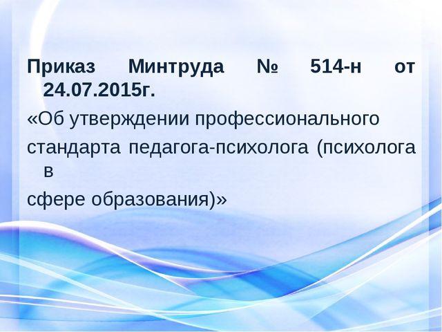 Приказ Минтруда № 514-н от 24.07.2015г. «Об утверждении профессионального ста...