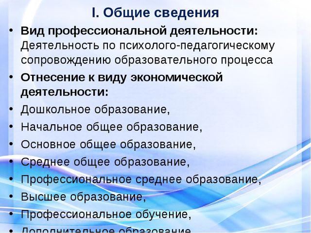 I. Общие сведения Вид профессиональной деятельности: Деятельность по психолог...