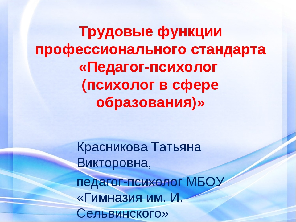 Трудовые функции профессионального стандарта «Педагог-психолог (психолог в сф...