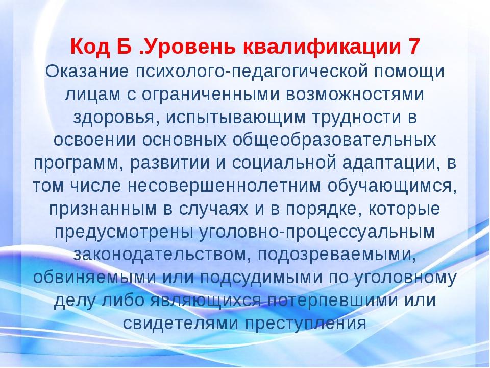 Код Б .Уровень квалификации 7 Оказание психолого-педагогической помощи лицам...