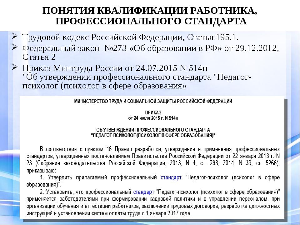 Трудовой кодекс Российской Федерации, Статья 195.1. Федеральный закон №273 «О...