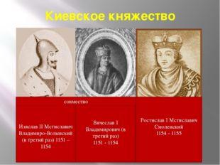 Киевское княжество Изяслав II Мстиславич Владимиро-Волынский (в третий раз) 1