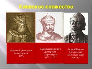Киевское княжество Юрий Владимирович Долгорукий (в третий раз) 1155 - 1157 Из