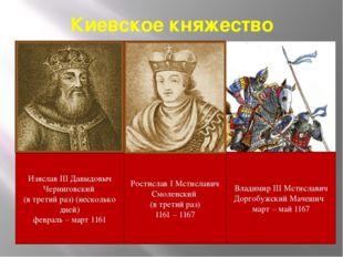 Киевское княжество Владимир III Мстиславич Доргобужский Мачешич март – май 11