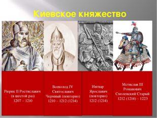 Киевское княжество Ингвар Ярославич (повторно) 1212 (1214) Всеволод IV Святос