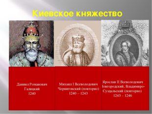 Киевское княжество Даниил Романович Галицкий 1240 Ярослав II Всеволодович Нов