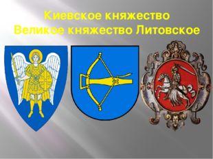 Киевское княжество Великое княжество Литовское