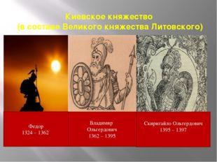 Киевское княжество (в составе Великого княжества Литовского) Владимир Ольгерд