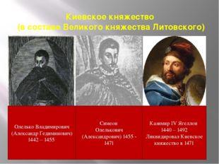 Киевское княжество (в составе Великого княжества Литовского) Олелько Владимир