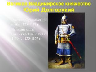 Великое Владимирское княжество Юрий Долгорукий Ростово-Суздальский князь 1125