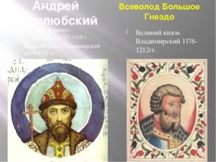 Всеволод Большое Гнездо Князь Владимиро-Суздальский 1157-1169 г. Великий княз