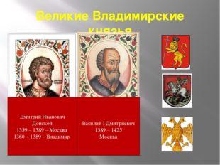 Великие Владимирские князья Дмитрий Иванович Донской 1359 – 1389 – Москва 136