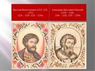 Александр Ярославич Невский (1236 – 1240, 1241 – 1252, 1257 – 1259) Ярослав В