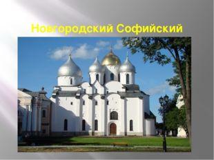 Новгородский Софийский собор