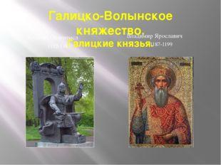 Галицко-Волынское княжество. Галицкие князья. Ярослав Осмомысл 1152-1187 Влад