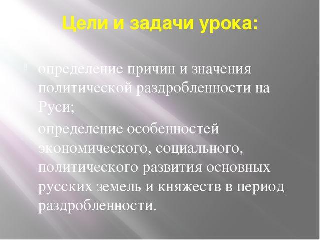 Цели и задачи урока: определение причин и значения политической раздробленнос...