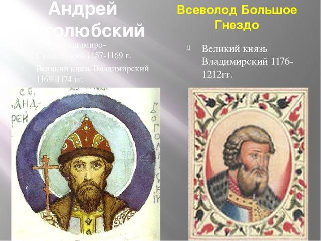 Всеволод Большое Гнездо Князь Владимиро-Суздальский 1157-1169 г. Великий княз...