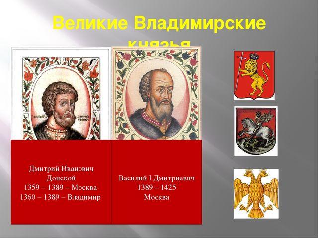 Великие Владимирские князья Дмитрий Иванович Донской 1359 – 1389 – Москва 136...
