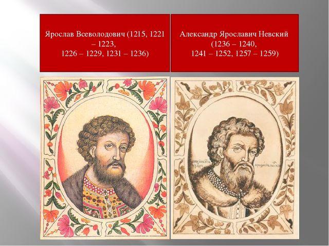 Александр Ярославич Невский (1236 – 1240, 1241 – 1252, 1257 – 1259) Ярослав В...