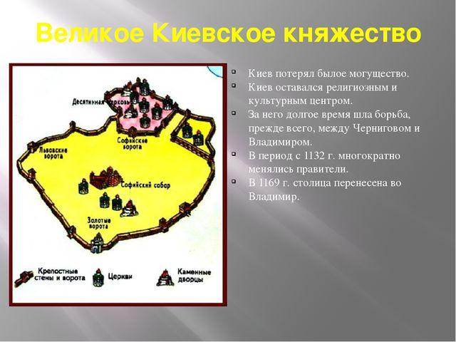 Великое Киевское княжество Киев потерял былое могущество. Киев оставался рели...