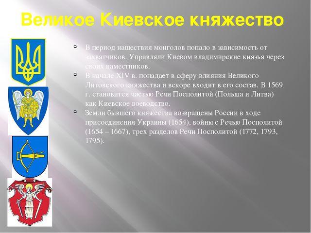 Великое Киевское княжество В период нашествия монголов попало в зависимость о...