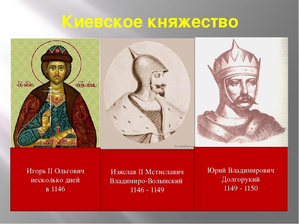Киевское княжество Игорь II Ольгович несколько дней в 1146 Изяслав II Мстисла...