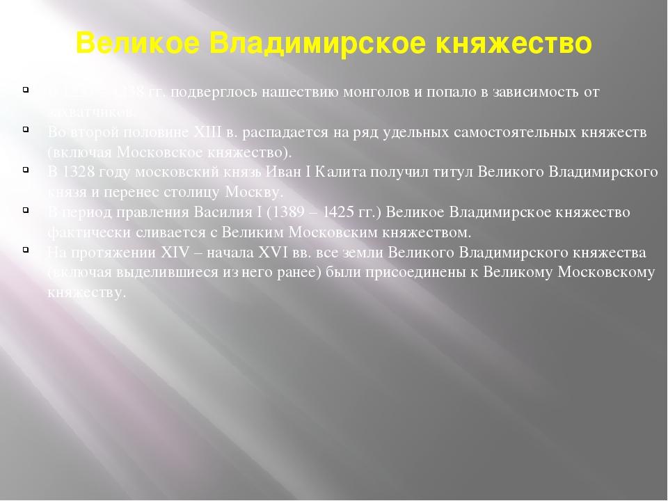 Великое Владимирское княжество В 1237 – 1238 гг. подверглось нашествию монгол...