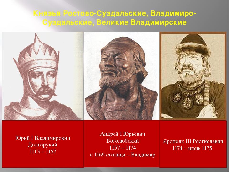 Князья Ростово-Суздальские, Владимиро-Суздальские, Великие Владимирские Юрий...