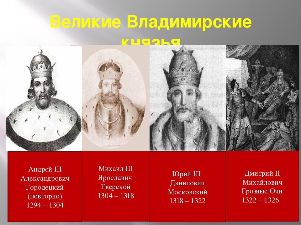 Великие Владимирские князья Андрей III Александрович Городецкий (повторно) 12...