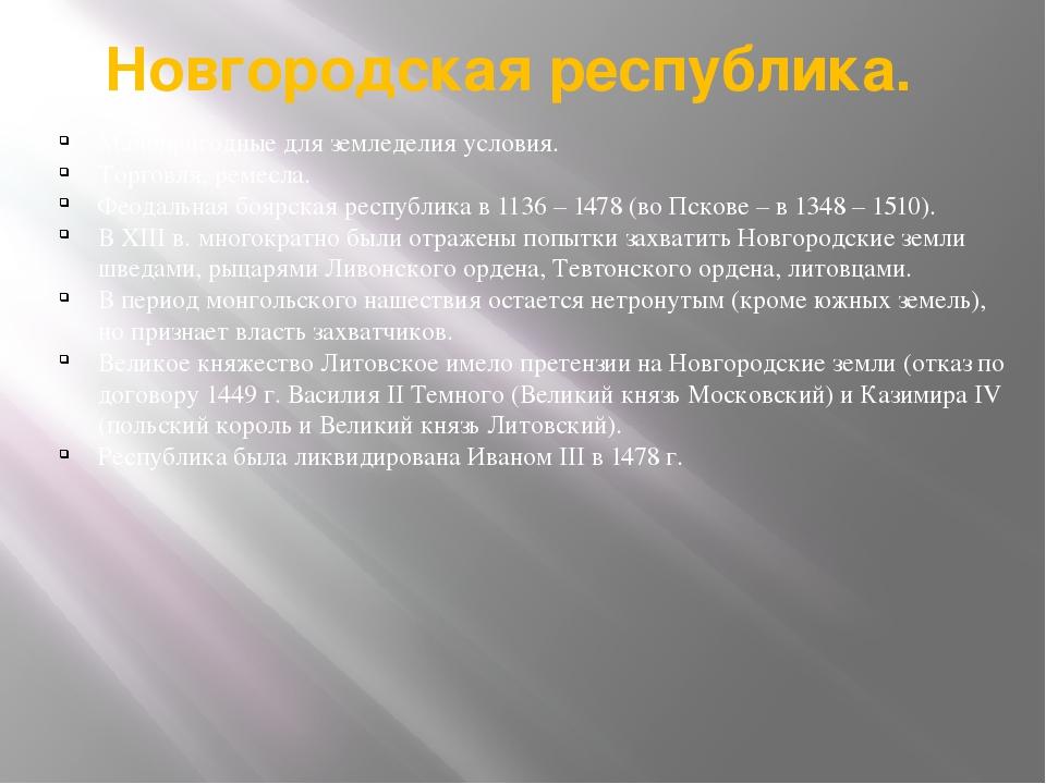 Новгородская республика. Малопригодные для земледелия условия. Торговля, реме...