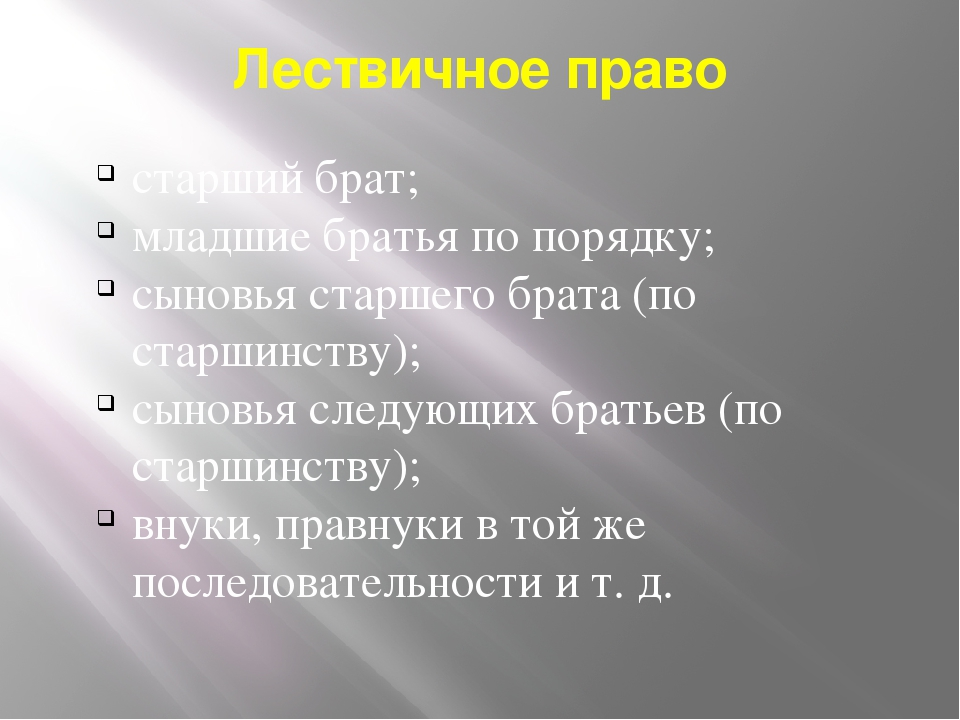 Лествичное право старший брат; младшие братья по порядку; сыновья старшего бр...
