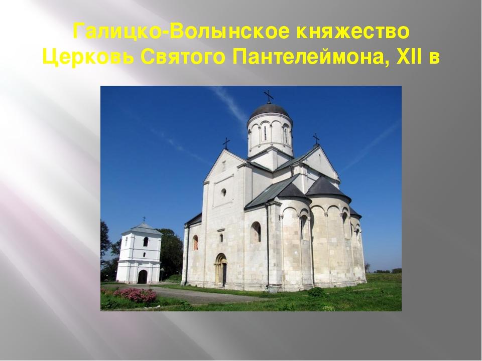 Галицко-Волынское княжество Церковь Святого Пантелеймона, XII в .