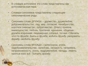 В словаре антонимов эти слова представлены как антонимическая пара. Словари