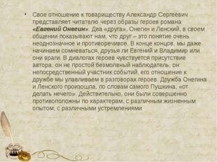 Свое отношение к товариществу Александр Сергеевич представляет читателю чере