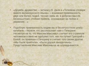 «Дружба, дружество, – читаем у В. Даля в «Толковом словаре живого великорусс